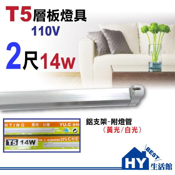 二尺T5層板燈燈具 14W 吸頂燈 鋁製支架 夾層照明 附T5燈管【台製】《HY生活館》