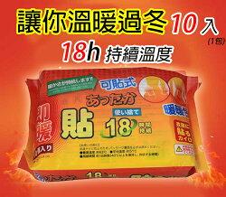 【隨身暖物】18小時可貼式暖暖包 UL850 (100片/10包入)