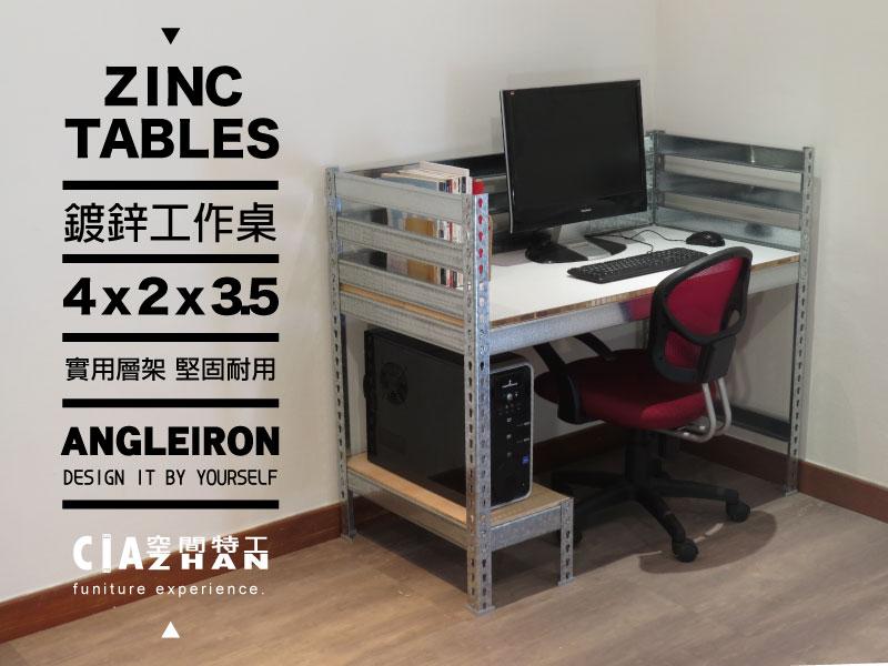 簡約書桌♞空間特工♞(長4尺x深2x高3.5,單層小層架)鍍鋅免螺絲角鋼 C款