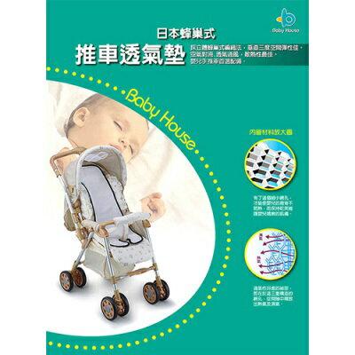 ※愛兒房-日式蜂巢推車座椅透氣墊