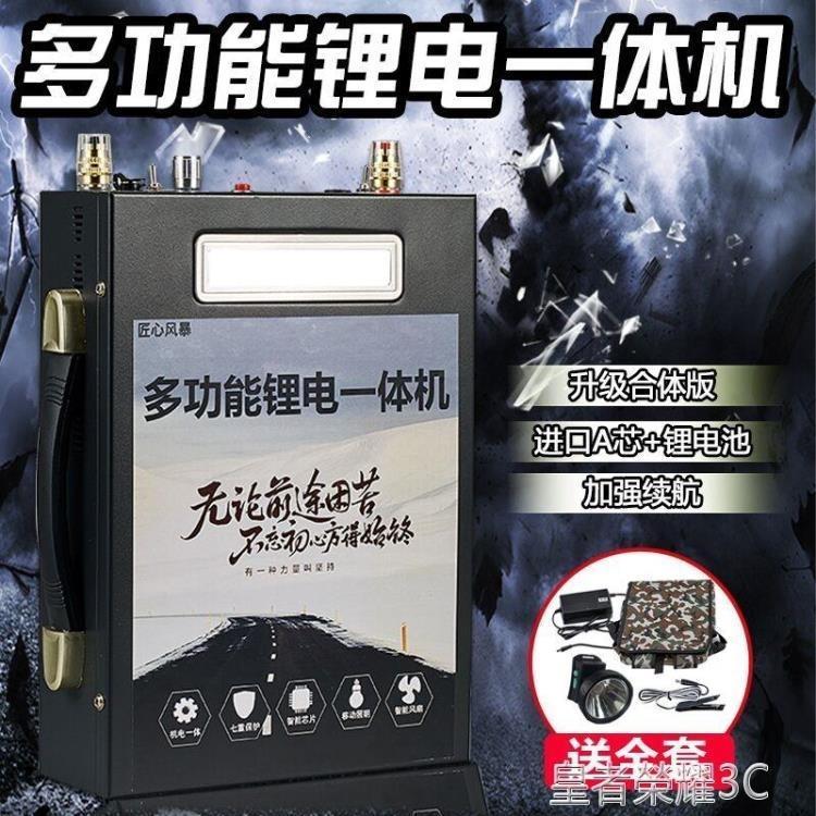 鋰電池鋰電池12V大容電瓶全套大功率戶外動力逆變器量鋰電瓶一體機 摩登生活