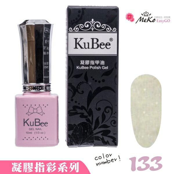 【KuBee】光撩凝膠指甲油#133