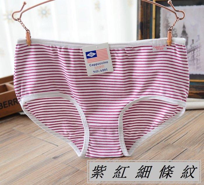 內褲 紫紅細條紋 1件#純棉 三角褲 買2送1(隨機不挑款)