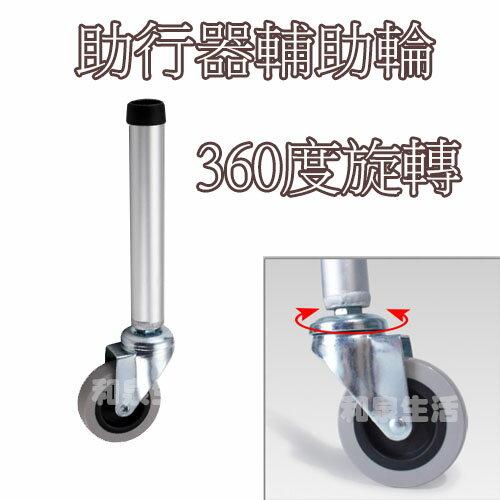 輔助輪助行器360度旋轉1對2支三吋輪200406