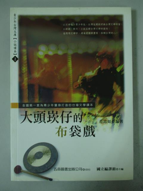 【書寶二手書T5/一般小說_LFG】大頭崁仔的布袋戲_吳晟