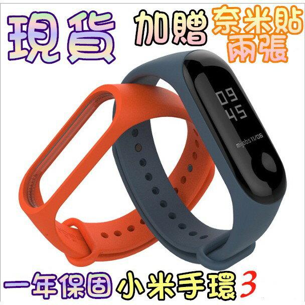現貨 送奈米貼兩張 小米手環3 繁體中文一年保固 小米手環 智慧穿戴裝置 運動手環 來電提醒 LINE 小米Mi 正品