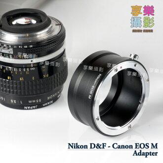 [享樂攝影] NIKON D AI AIS 鏡頭轉接 Canon EOS M 轉接環 無限遠可合焦 再轉接超方便! EFM EOS-M