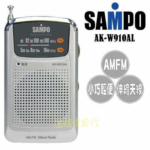 <br/><br/>  【億禮3C家電館】聲寶收音機AK-W910AL.具有耳機插孔 .AM/FM<br/><br/>