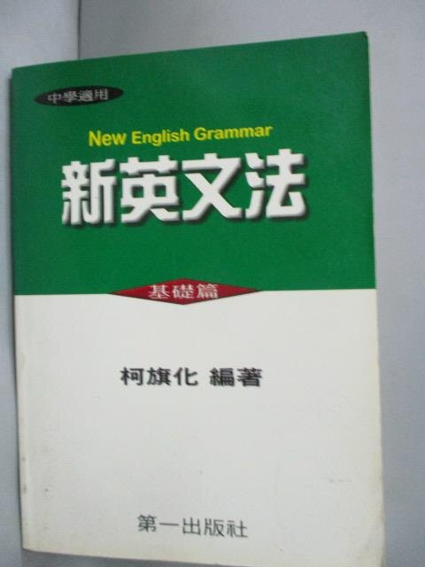~書寶 書T9/語言學習_IEU~新英文法~基礎篇_第一編輯部