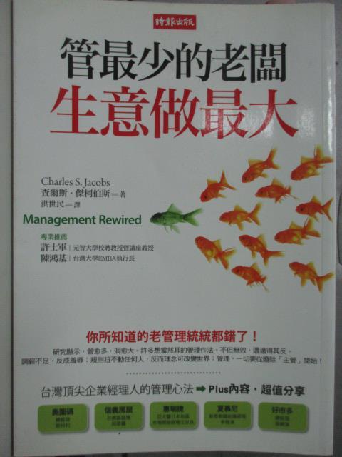 【書寶二手書T1/財經企管_OBO】管最少的老闆生意做最大_查爾斯‧傑