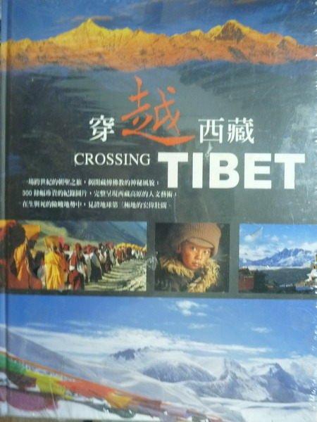 【書寶二手書T3/地理_PNT】穿越西藏_路明