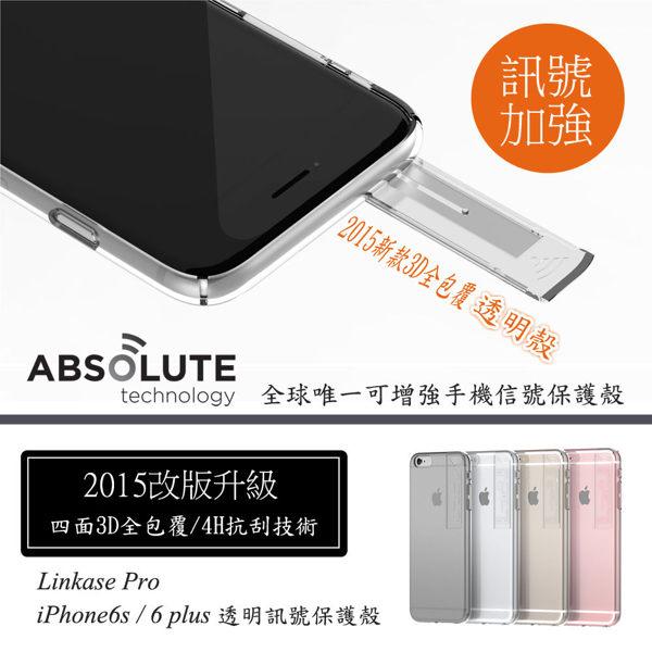 【愛瘋潮】99免運 Linkase Clear iPhone 6 Plus / 6S Plus 加強wifi訊號 3D抗刮透明保護殼 手機殼 (WIFI加強款)