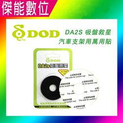 DOD 吸盤救星 DA2S 萬能貼片 各廠牌皆適用 萬能貼 吸盤貼 行車記錄器 導航 吸盤支架 DOD 各種吸盤救星