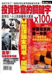 投資致富的關鍵字X100