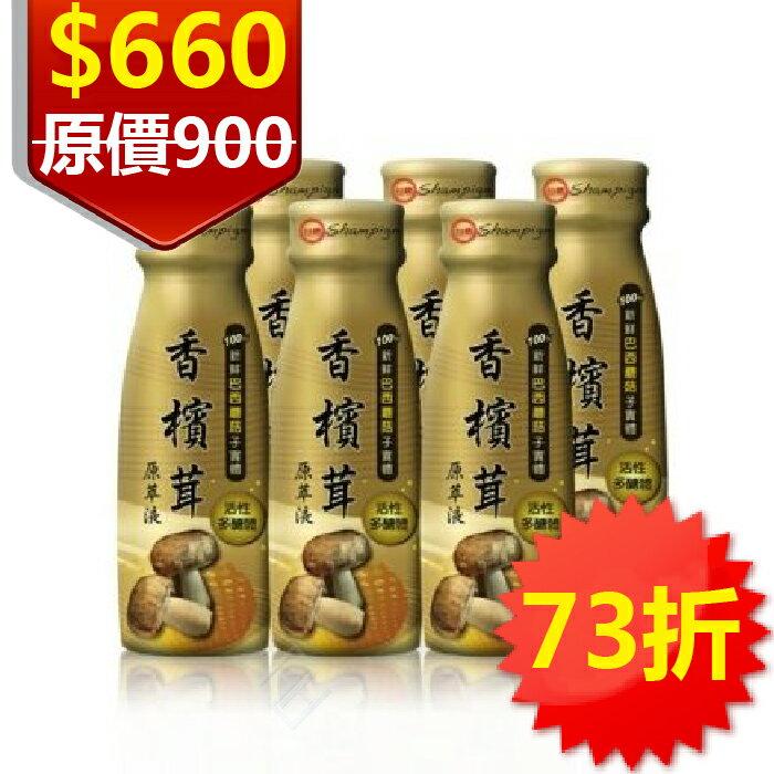 [過年送禮]台糖 香檳茸原萃液(50ml*6瓶/組) 100% 鮮採巴西蘑菇