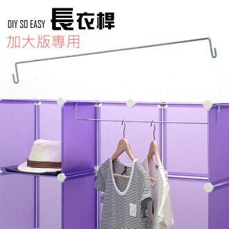 日本MAKINOU 收納櫃配件|加大版-魔術方塊專用長衣桿1入-台灣製|日本牧野 百變收納櫃 加購用零件 吊桿 MAKINO