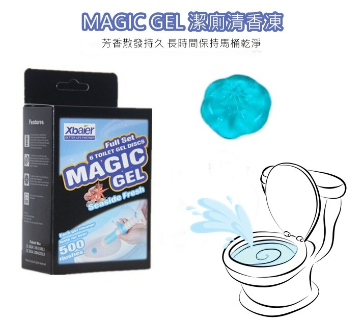 國外 MAGIC GEL潔廁清香凍 清潔  芳香  除菌三效合一 馬桶除臭 廁所芳香 除臭