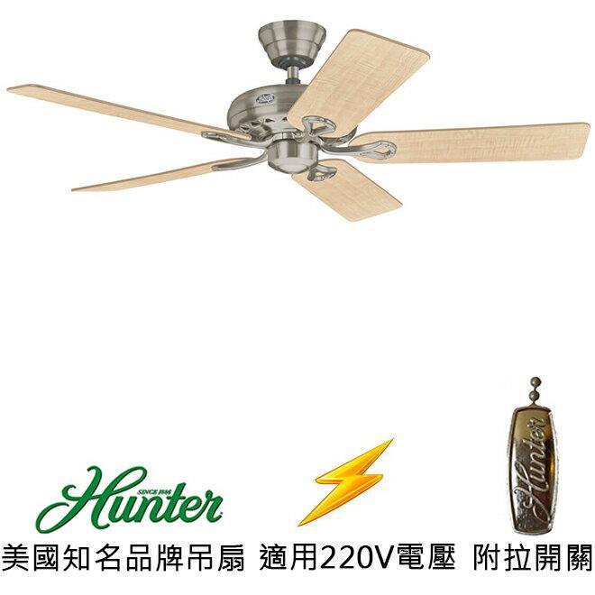 <br/><br/>  [top fan] Hunter Savoy 52英吋吊扇(24521-220)刷鎳色<br/><br/>