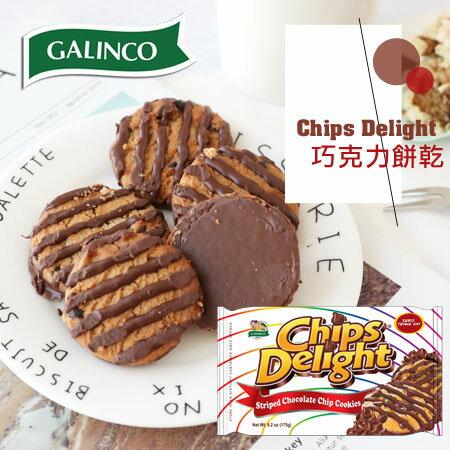 菲律賓GALINCOChipsDelight巧克力餅乾175g條紋巧克力巧克力餅乾巧克力巧克力片餅乾曲奇餅乾【N102865】