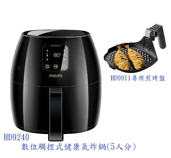 【贈專用煎烤盤+蛋糕模+烘烤鍋】飛利浦PHILIPS頂級數位觸控式健康氣炸鍋HD9240 (另售HD9230)