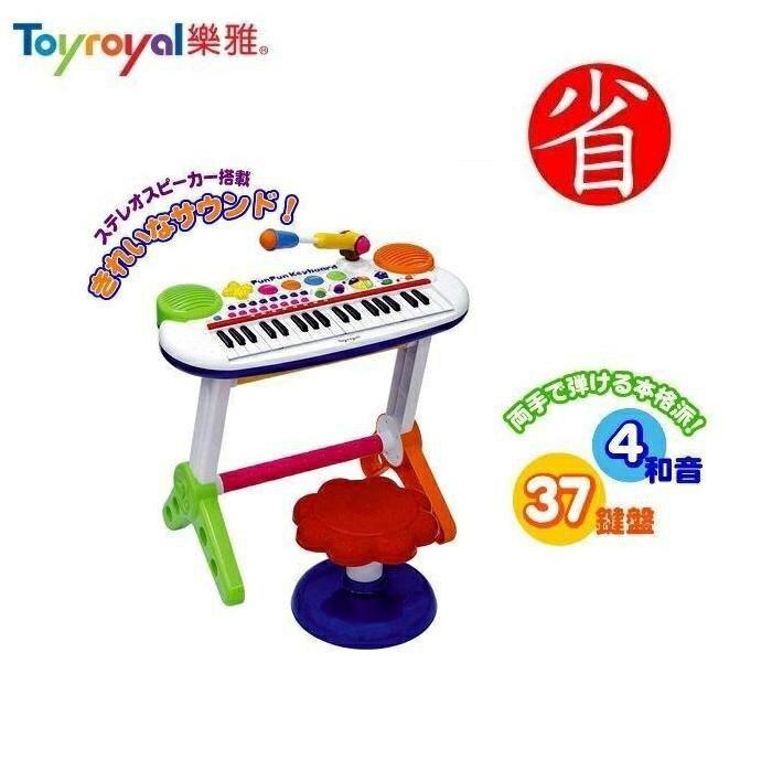 *美馨兒*Toyroyal 樂雅 新電子琴 1923元 (限量促銷)