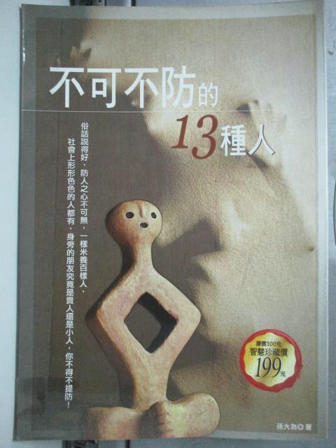 【書寶二手書T1/心理_HOD】不可不防的13種人_孫大偉