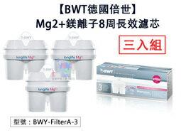 【BWT德國倍世】Mg2+鎂離子8周長效濾芯-三入組 濾水壺濾芯 淨水器電子濾芯 過濾濾心 BWY-FilterA-3