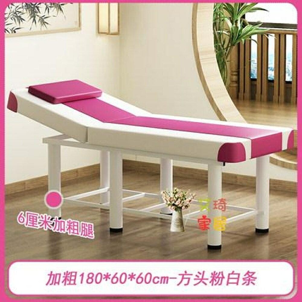 美容床 折疊美容床美容院專用推拿床按摩床家用床美睫床T 6色【99購物節】