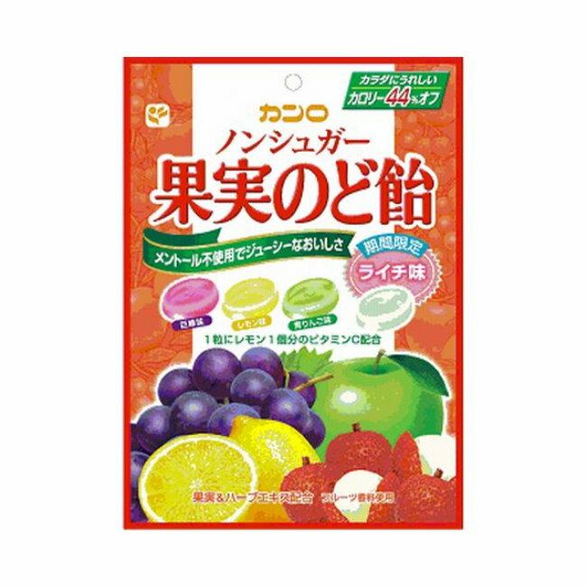 甘樂綜合水果喉糖