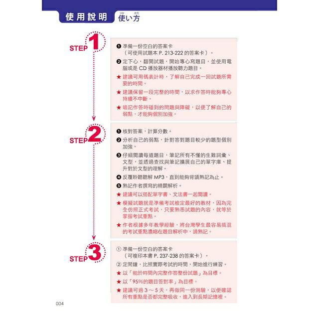 新日檢JLPT N3 關鍵540題:文字、語彙、文法、讀解、聽解一次到位(5回全真模擬試題+解析兩書+1CD) 4