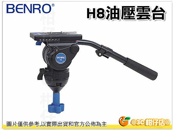 百諾 BENRO H8 H~8 鋁鎂合金 油壓阻尼雲台 承重10kg 勝興 貨 6年 ~