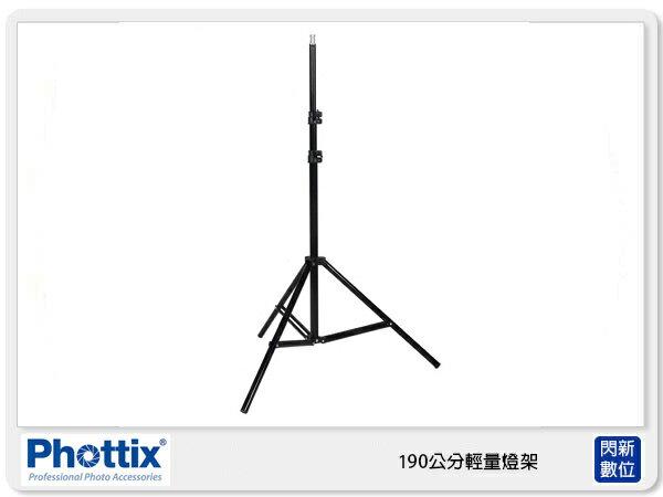 Phottix190公分輕量型燈架H19088201(公司貨)