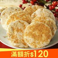 Super Sale買一送一!圓片牛軋糖禮盒2盒(500g/盒)送牛軋糖夾心餅(15入)限定12/30前到貨-喜之坊-美食甜點推薦