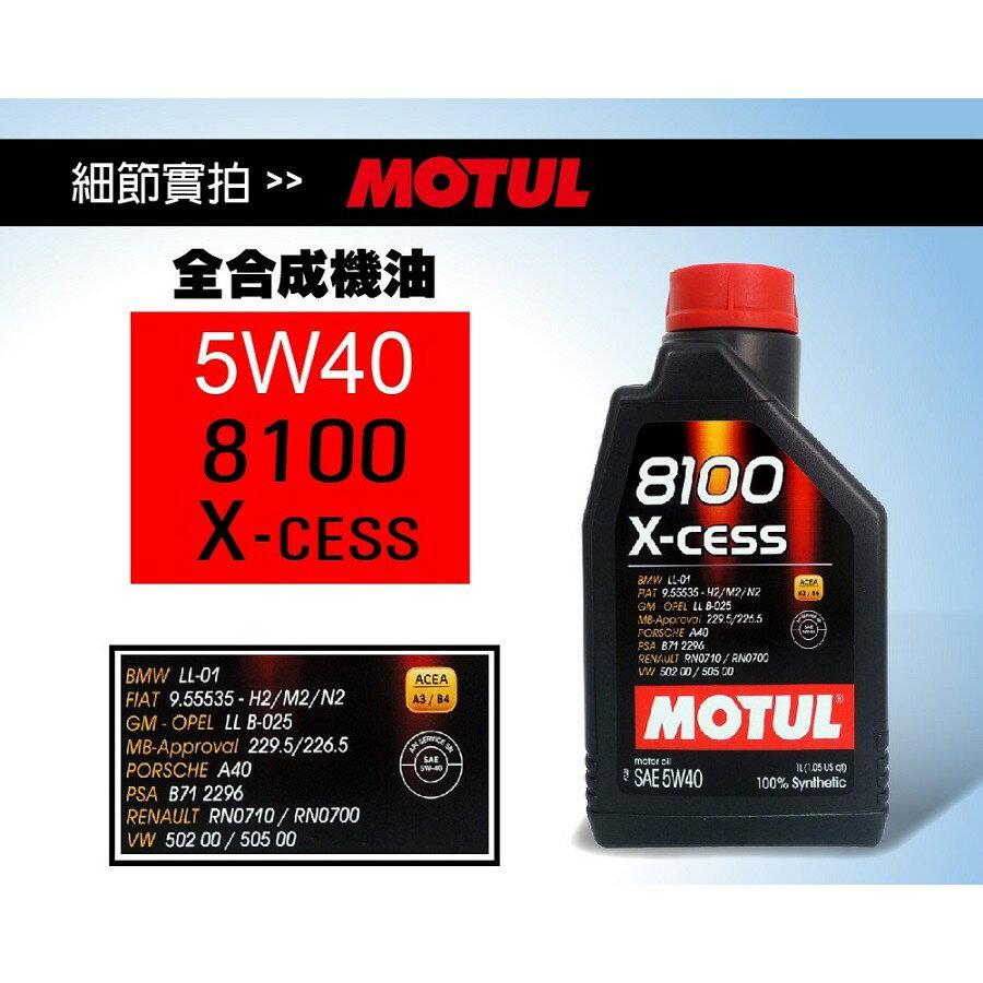 魔特 MOTUL 8100 X-cess 5W-40 全合成長效汽油引擎機油