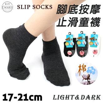【esoxshop】LIGHT&DARK 腳底健康按摩 防滑設計 止滑童襪 台灣製 三元第