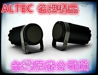 台灣公司貨 ALTEC BXR1220 2聲道電腦喇叭 二件式 筆電喇叭 多媒體喇叭 USB供電 省電 音箱 3.5mm