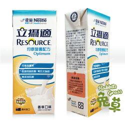 雀巢立攝適完整均衡配方-均康香草口味 一箱24罐 237ml/256卡 營養成分類似亞培香草安素 但比較不甜