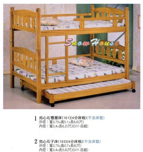╭☆雪之屋居家生活館☆╯A441-04/05烏心石雙層床/四分床板/DIY自組(不含床墊)/可分開購買