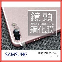 Samsung 三星鏡頭貼 鏡頭保護貼 NOTE8 note5 C9 Pro S9Plus 鏡頭玻璃貼 保護貼【G30】