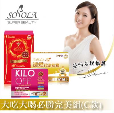 【SOSOLA】超燃素+爆纖抑阻速窈錠+速燃代謝膠囊