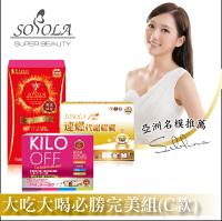 【SOSOLA】超燃素+爆纖抑阻速窈精華+速燃代謝膠囊 0