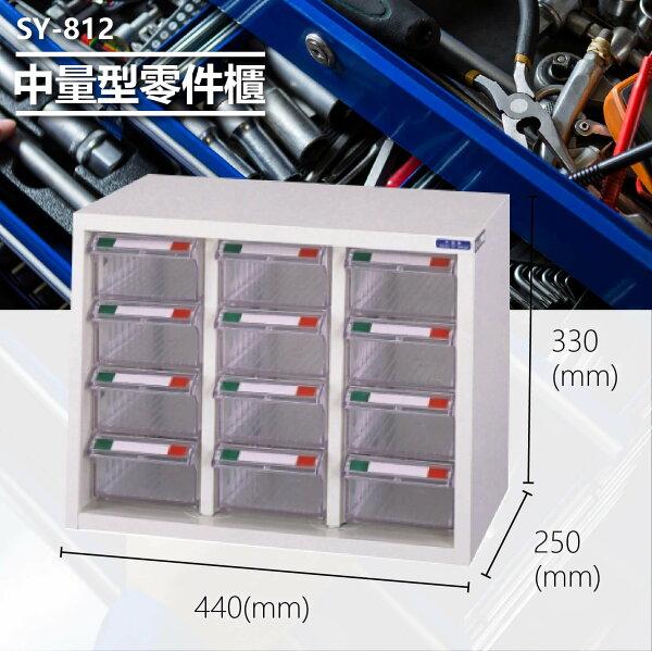 官方推薦【大富】SY-812中量型零件櫃收納櫃零件盒置物櫃分類盒分類櫃工具櫃台灣製造