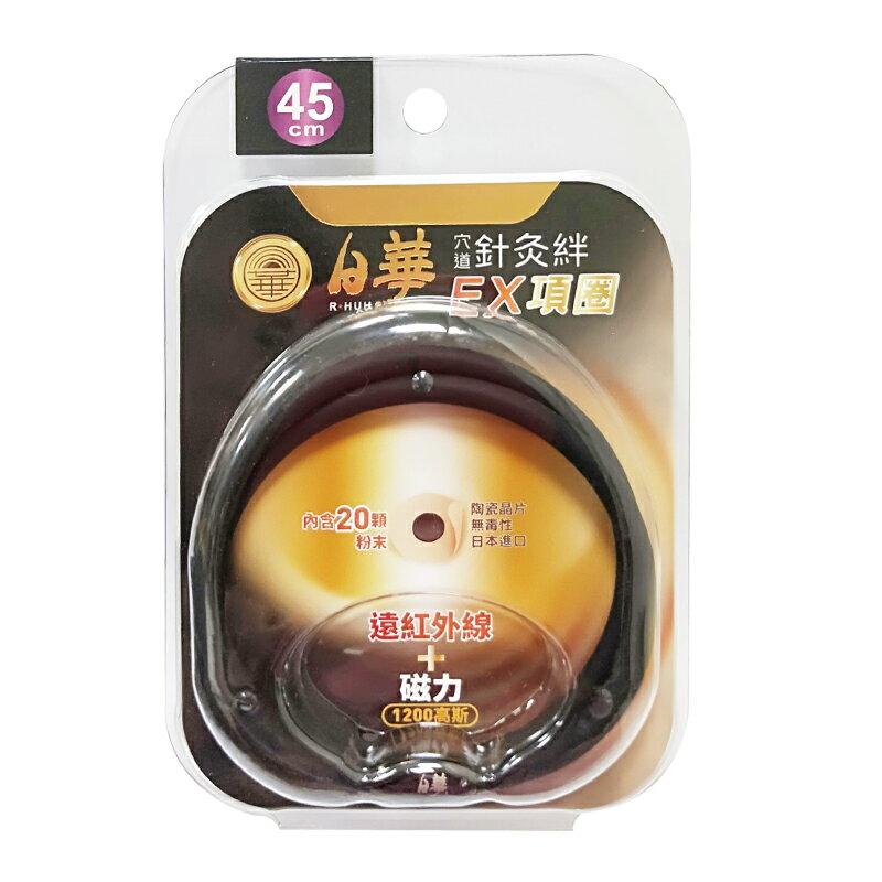 專品藥局 日華 穴道針灸絆 磁力+遠紅外線 EX項圈 45cm黑色 1200高斯【2013008】 0