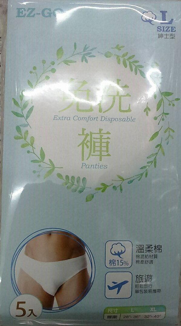 『121婦嬰用品館』EZ-GO 免洗棉褲(紳士型) L 5入 0