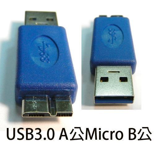 [NOVA成功3C] (UB-346) USB3.0 A公/Micro B公 轉接頭 喔!看呢來