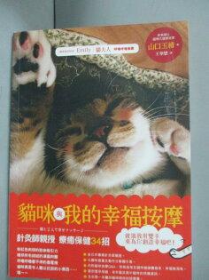 【書寶二手書T1/寵物_IJK】貓咪與我的幸福按摩:針灸師親授療癒保健34招_山口玉緒