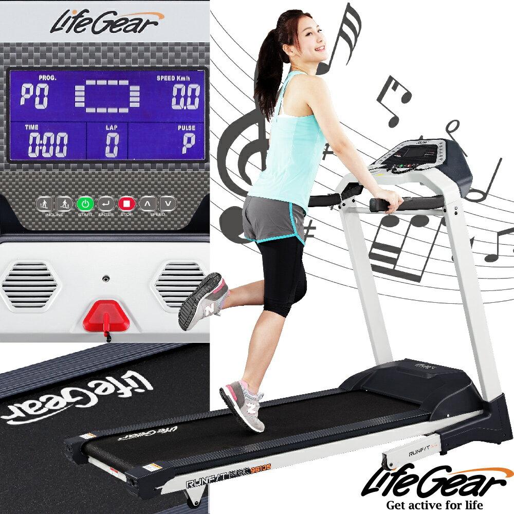 【來福嘉 LifeGear】98105 台灣製音感機能電動跑步機(坡度揚昇款) - 限時優惠好康折扣