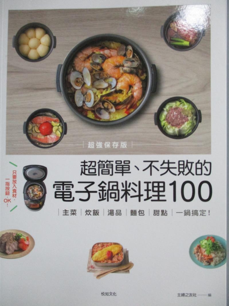 ~書寶 書T1/餐飲_YJV~超簡單、不失敗的電子鍋料理100~主菜、炊飯、湯品、麵包、甜
