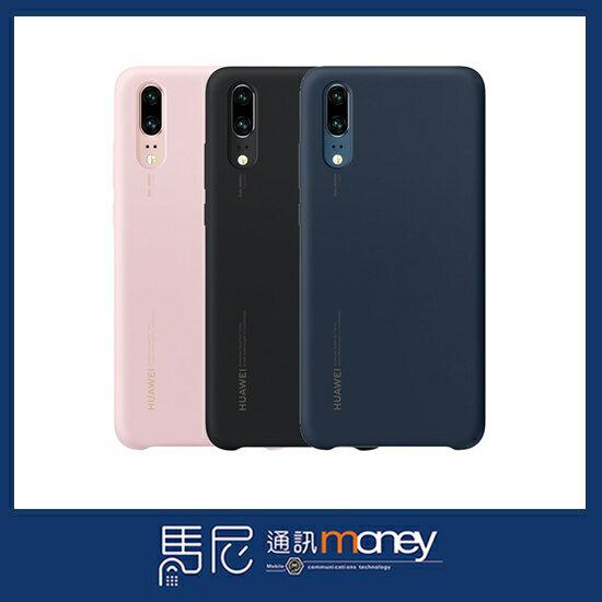 原廠手機殼華為HuaweiP20多彩矽膠保護殼手機殼手機背蓋防撞殼保護套軟殼【馬尼行動通訊】