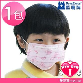 ♥愛挖寶♥【WNP-13SNP】台灣製造 藍鷹牌 寶貝熊平面兒童口罩/防塵口罩/一般口罩 5片/包